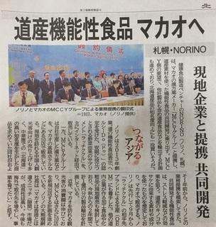 北海道新聞2016.10.28.jpg